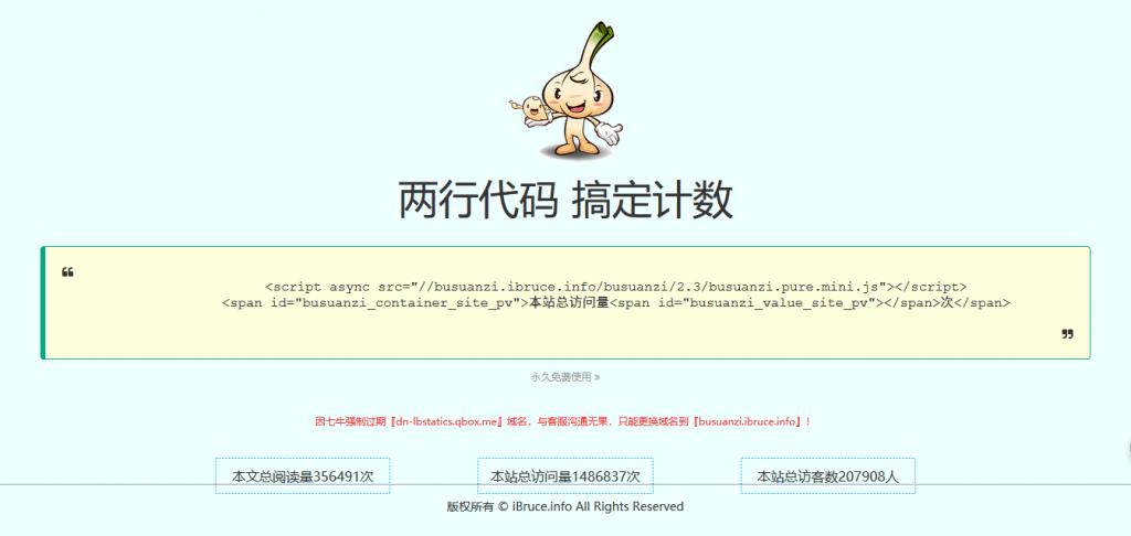 不蒜子-为网站提供极简网页计数器服务