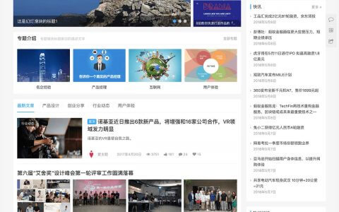 JustNews-一款专为博客、自媒体、资讯类的网站设计开发的WordPress主题