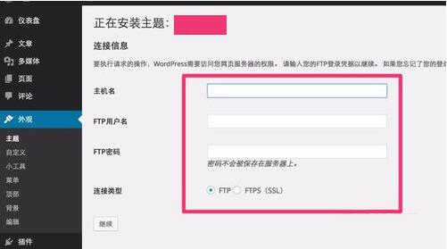 解决wordpress安装主题或插件需要FTP问题