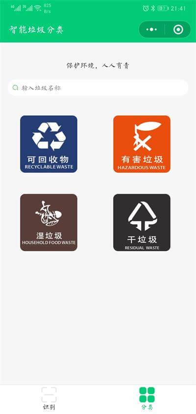 垃圾分类小程序