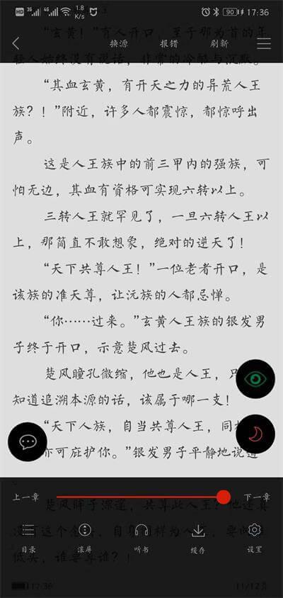 小说免费阅读神器——笔趣阁app