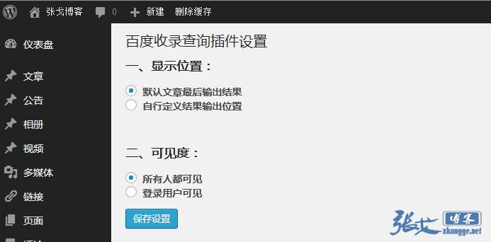 wp-baidu-record插件——WordPress百度收录查询和显示插件