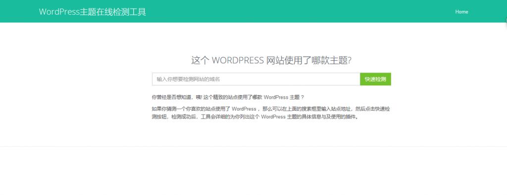 WordPress 主题在线检测工具
