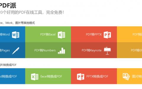 20个好用的PDF在线工具,完全免费!