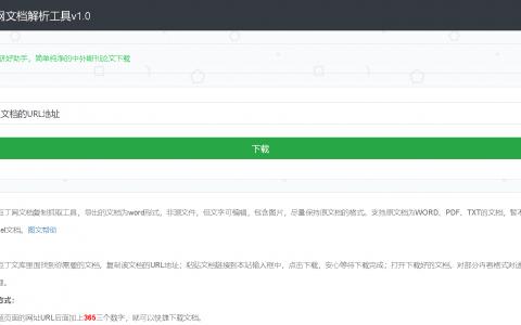 豆丁网文档免费下载