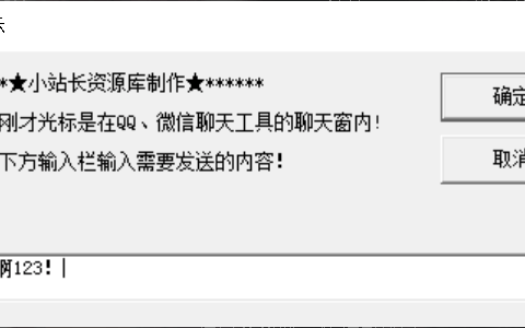 QQ微信聊天刷屏脚本