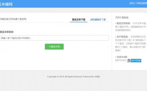 米铺网百度文库免费下载,附下载账号