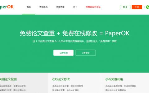 论文免费查重网站系列之PaperOK
