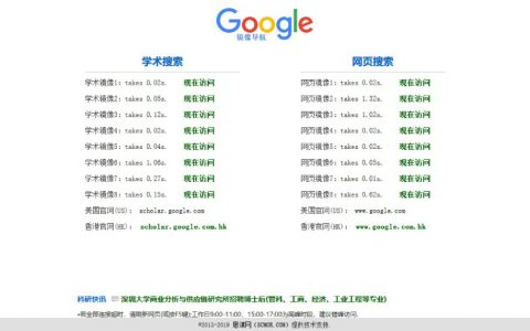 谷歌学术搜索导航 - 国内可访问