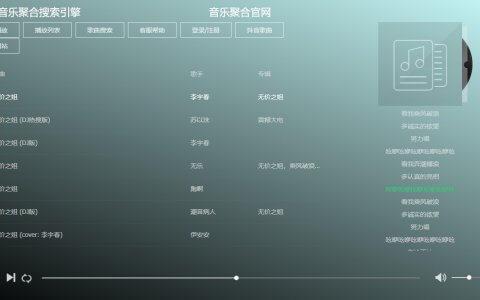 歌曲大全 - 音乐聚合搜索引擎,支持免费在线听歌、下载