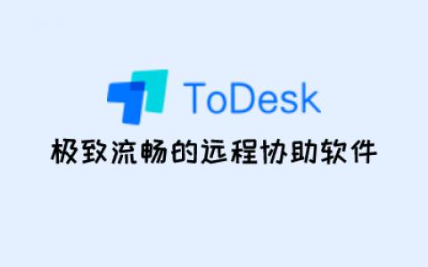 ToDesk - 国产极致流畅的免费远程协助软件