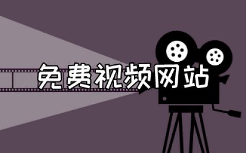 最新免费视频观看网站推荐(持续更新中)