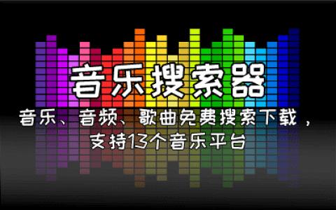 音乐搜索器 - 音乐、音频、歌曲免费搜索下载,支持13个音乐平台