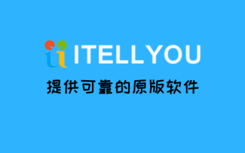 ITELLYOU - 提供可靠的原版纯净软件