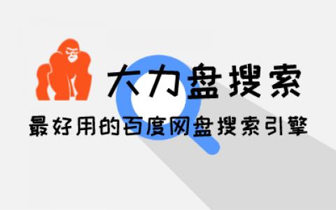 大力盘搜索 - 百度网盘资源搜索平台